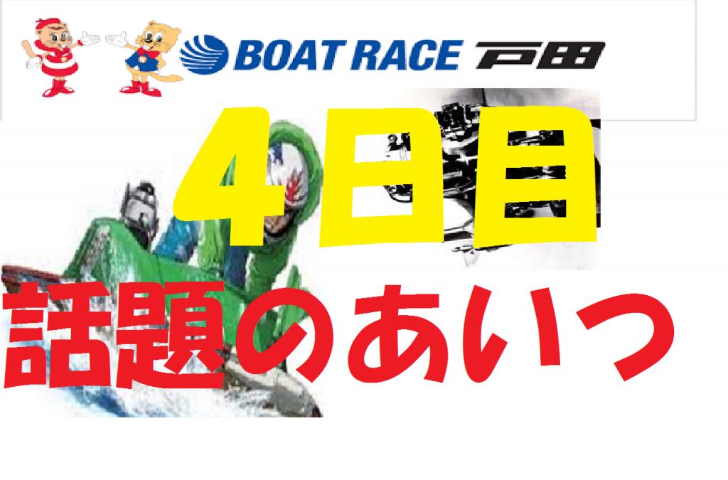 戸田 競艇 予想